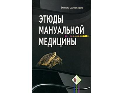 Артимошин В. «Этюды мануальной медицины»